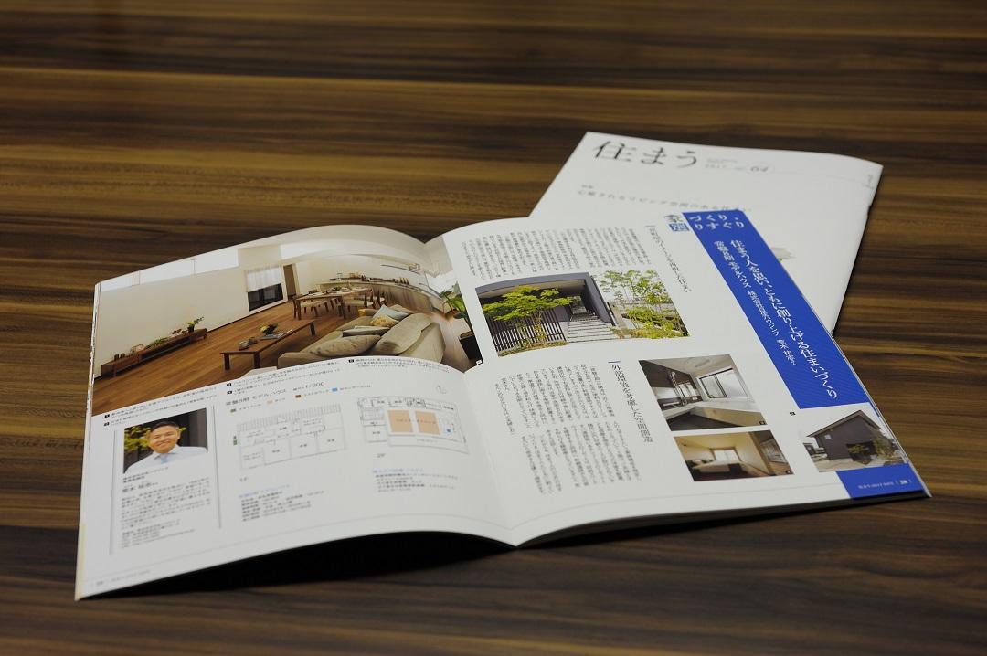 大阪ガス「住まう」Vol64に掲載されました!|桜井・橿原の分譲・注文住宅の日生ハウジング