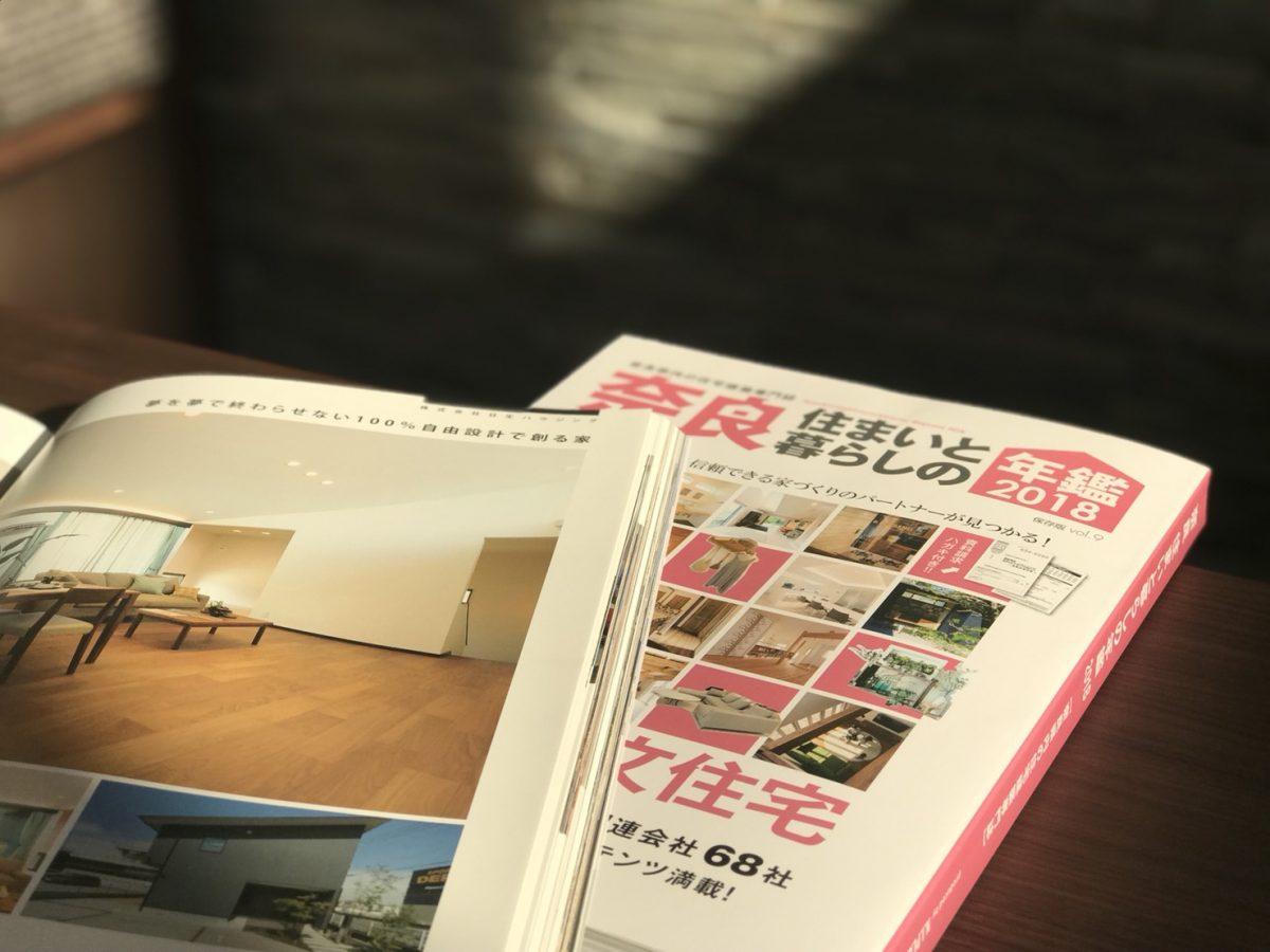 「奈良 住まいと暮らしの年鑑 2018年」に掲載されました!|桜井・橿原の分譲・注文住宅の日生ハウジング