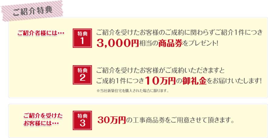 お客様ご紹介キャンペーンのお知らせ|桜井・橿原の分譲・注文住宅の日生ハウジング