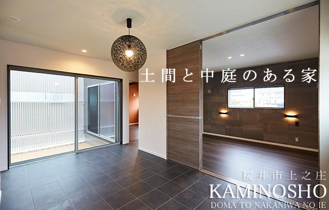 「上之庄6期 モデルハウス」譲渡会。著名な建築家が手掛けたデザイナーズ・モデルハウスに住まうチャンスです!